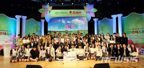 유권자의 날 기념 콘테스트, 나는 대한민국 유권자다