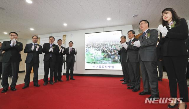 제21대 국회의원선거 선거종합상황실 현판 제막