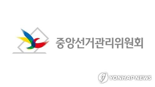 선관위, 선거종합상황실 개소식…총선 비상근무체제 돌입
